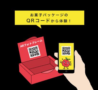 お菓子パッケージのQRコードから体験!
